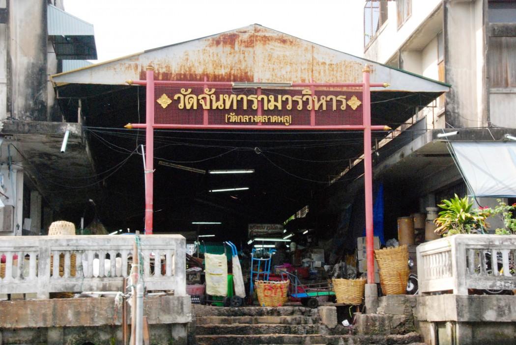 mit dem Fahrrad durch Bangkok Hau sam Kanal