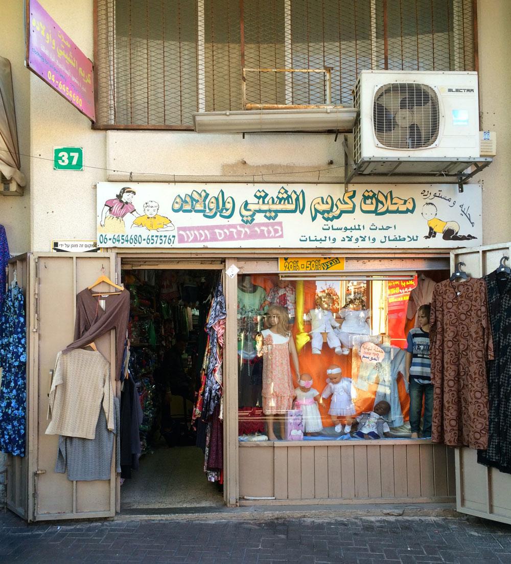 spannende Rundreise durch Israel ©looping-magazin Geschäft in Nazareth